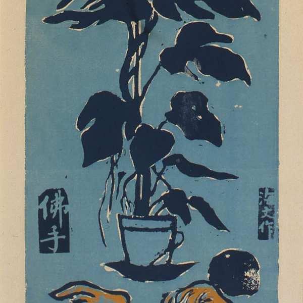 無題,1950年代,水彩 紙本